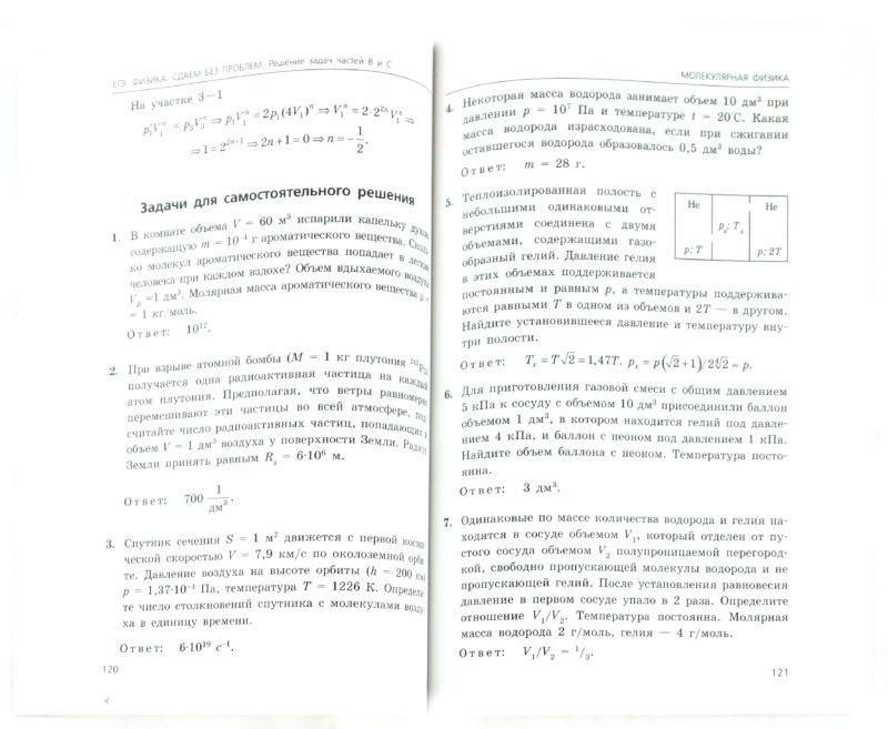 Физика егэ 2010 задачи и решения решение задач на роторную