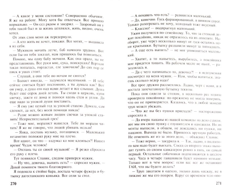 Иллюстрация 1 из 3 для Искусительница, или Капкан на ялтинского жениха; Меняющая мир, или Меня зовут Леди Стерва - Юлия Шилова | Лабиринт - книги. Источник: Лабиринт