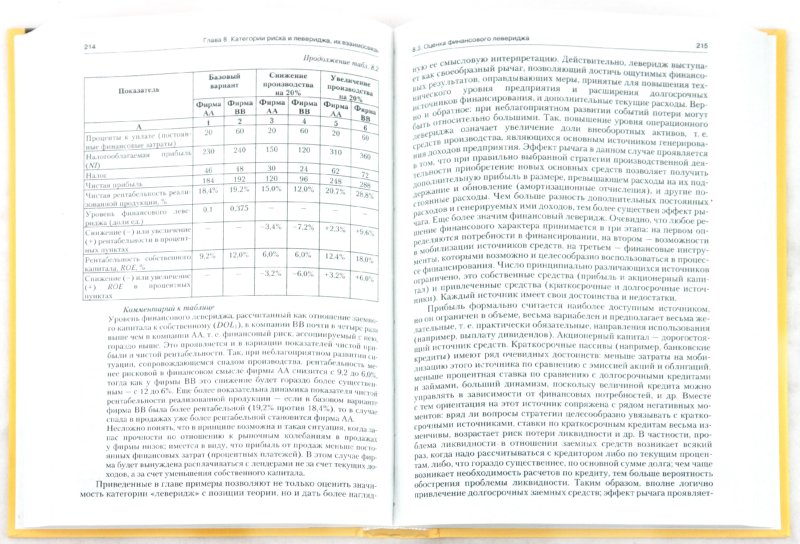 Иллюстрация 1 из 7 для Курс финансового менеджмента: учебник - Владислав Ковалев | Лабиринт - книги. Источник: Лабиринт