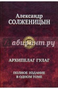 Архипелаг ГУЛАГ. Полное издание в одном томе колымские рассказы в одном томе эксмо