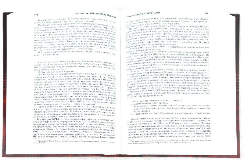 Иллюстрация 1 из 29 для Архипелаг ГУЛАГ. Полное издание в одном томе - Александр Солженицын | Лабиринт - книги. Источник: Лабиринт