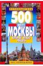 Потапов Виктор Владимирович 500 мест Москвы, которые нужно увидеть