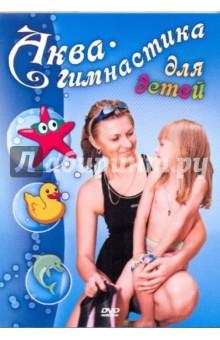 Аква-гимнастика для детей (DVD)