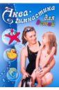 Аква-гимнастика для детей (DVD). Матушевский Максим, Хвалынский Григорий