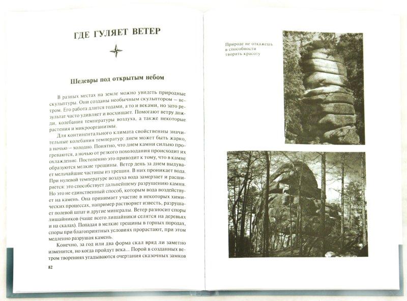 Иллюстрация 1 из 14 для Удивительная география - Людмила Антонова | Лабиринт - книги. Источник: Лабиринт