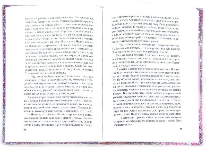 Иллюстрация 1 из 20 для Чужой хлеб - Александра Анненская   Лабиринт - книги. Источник: Лабиринт