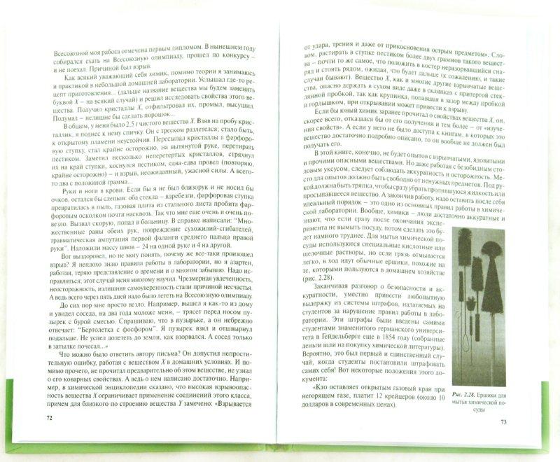 Иллюстрация 1 из 6 для Удивительная химия - Илья Леенсон | Лабиринт - книги. Источник: Лабиринт
