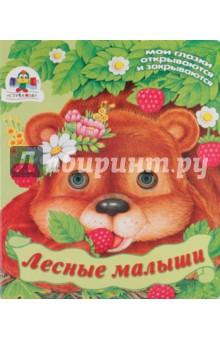 Книжка с глазками: Лесные малыши