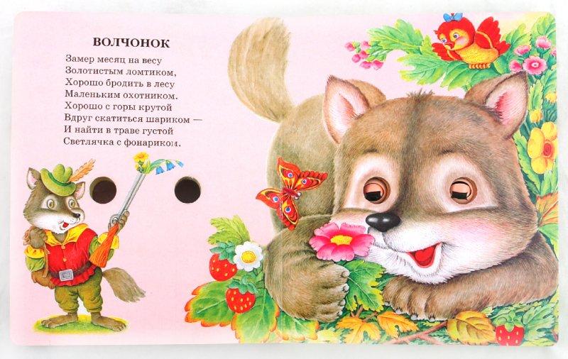 Иллюстрация 1 из 3 для Книжка с глазками: Лесные малыши - Владимир Степанов | Лабиринт - книги. Источник: Лабиринт