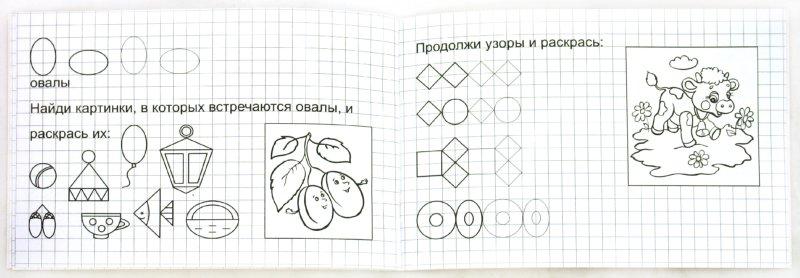 Иллюстрация 1 из 4 для Прописи: Первые уроки (котята) | Лабиринт - книги. Источник: Лабиринт
