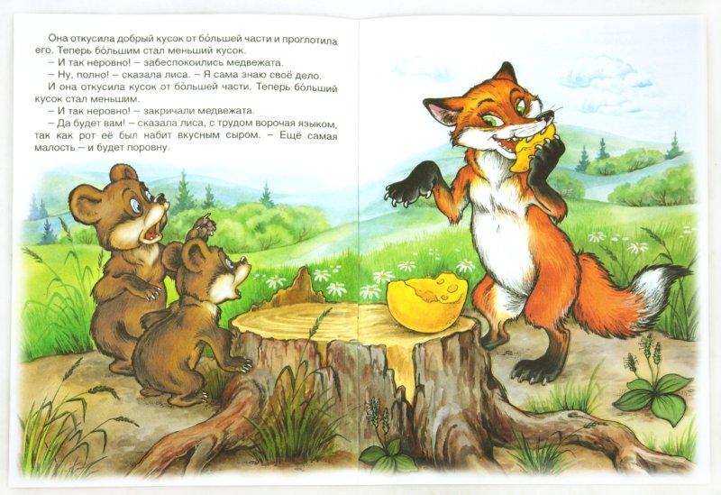 Иллюстрация 1 из 29 для Два жадных медвежонка | Лабиринт - книги. Источник: Лабиринт