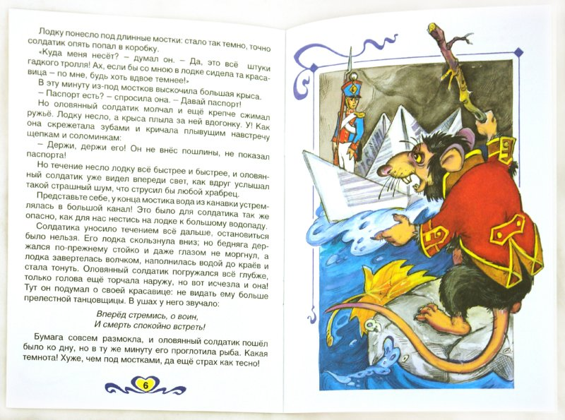 Иллюстрация 1 из 8 для Стойкий оловянный солдатик - Ханс Андерсен | Лабиринт - книги. Источник: Лабиринт
