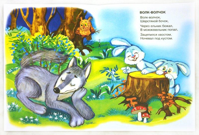 Иллюстрация 1 из 7 для Козонька рогатая | Лабиринт - книги. Источник: Лабиринт