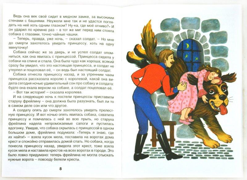 Иллюстрация 1 из 13 для Огниво - Ханс Андерсен | Лабиринт - книги. Источник: Лабиринт