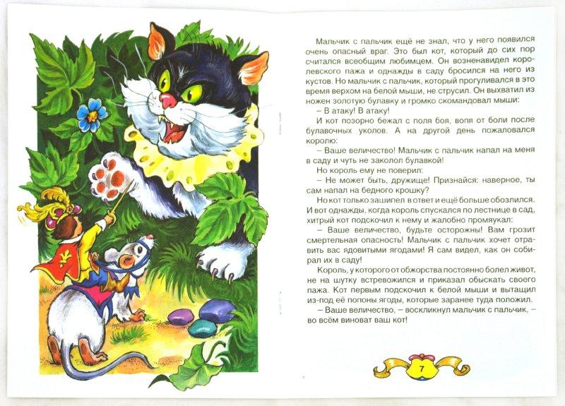 Иллюстрация 1 из 12 для Мальчик с пальчик | Лабиринт - книги. Источник: Лабиринт