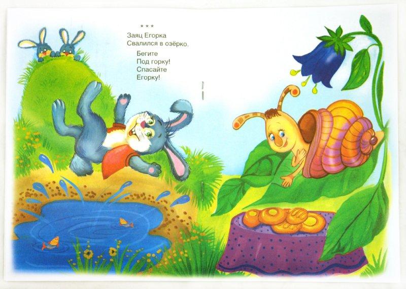 Иллюстрация 1 из 6 для Ой, ду-ду! | Лабиринт - книги. Источник: Лабиринт