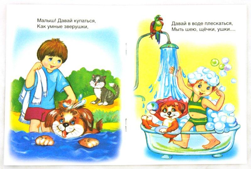 Иллюстрация 1 из 11 для Давай купаться! - Виктор Хесин | Лабиринт - книги. Источник: Лабиринт