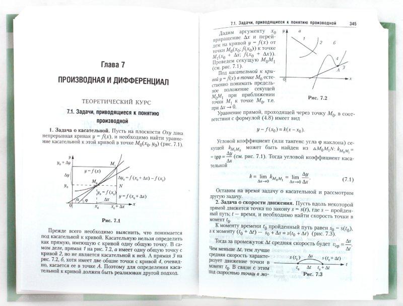 Иллюстрация 1 из 15 для Высшая математика для экономического бакалавриата. Учебник и практикум - Наум Кремер | Лабиринт - книги. Источник: Лабиринт
