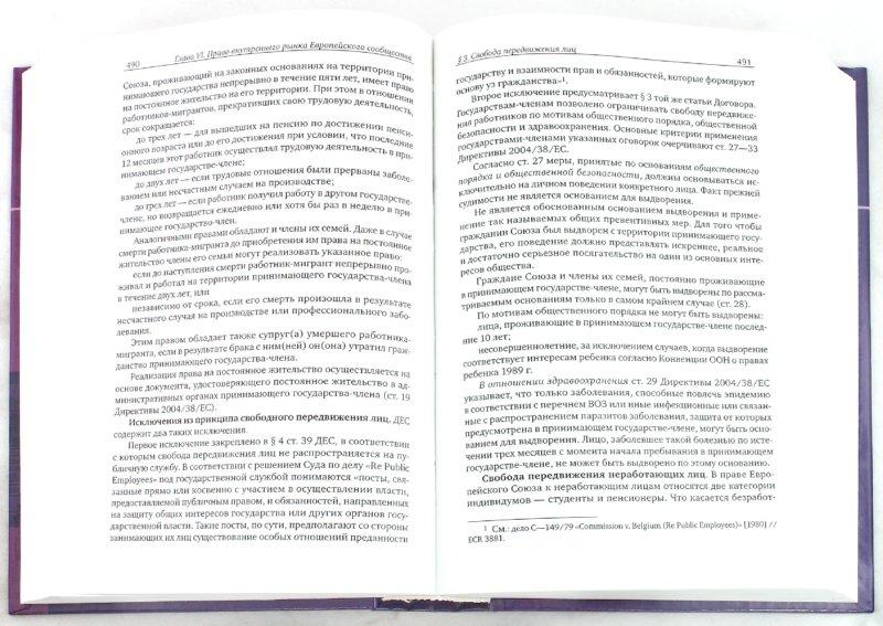 Иллюстрация 1 из 16 для Право Европейского Союза. Учебник для магистров - Сергей Кашкин | Лабиринт - книги. Источник: Лабиринт
