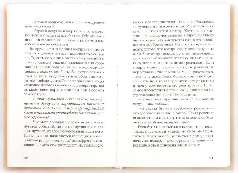 Иллюстрация 1 из 10 для Море эгоиста - Хорхе Букай   Лабиринт - книги. Источник: Лабиринт