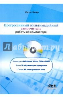 Прогрессивный мультимедийный самоучитель работы на компьютере (+CD)