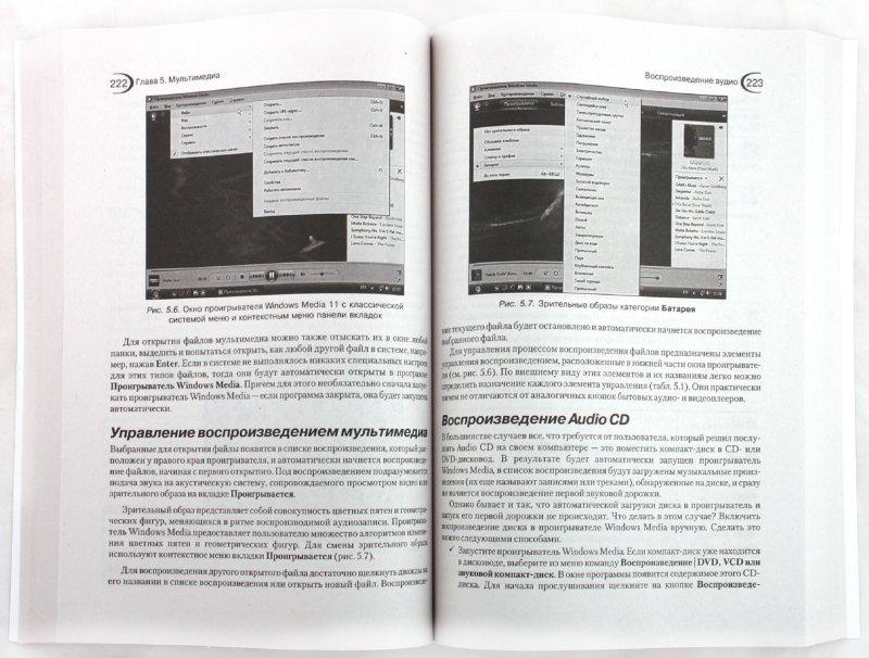 Иллюстрация 1 из 21 для Прогрессивный мультимедийный самоучитель работы на компьютере (+CD) - Юстас Эклер | Лабиринт - книги. Источник: Лабиринт