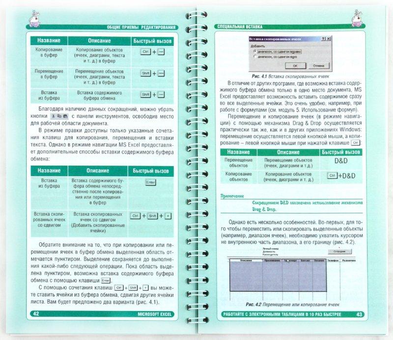 Иллюстрация 1 из 16 для Microsoft Excel. Работайте с электронными таблицами в 10 раз быстрее - Горбачев, Котлеев | Лабиринт - книги. Источник: Лабиринт
