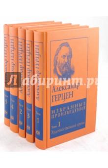 Собрание сочинений в 5-ти томах сорока воровка