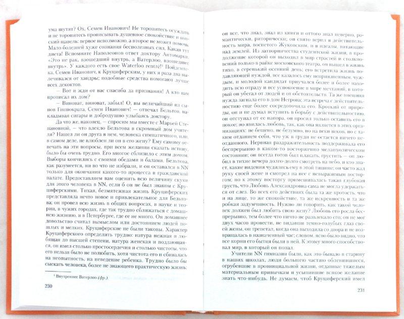 Иллюстрация 1 из 34 для Собрание сочинений в 5-ти томах - Александр Герцен | Лабиринт - книги. Источник: Лабиринт