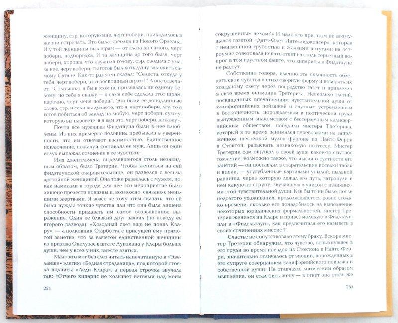 Иллюстрация 1 из 28 для Собрание сочинений в 6-ти томах - Брет Гарт | Лабиринт - книги. Источник: Лабиринт