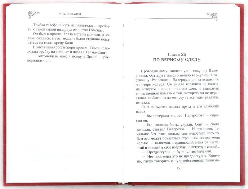 Иллюстрация 1 из 32 для Дочь весталки - Александр Кормчий | Лабиринт - книги. Источник: Лабиринт