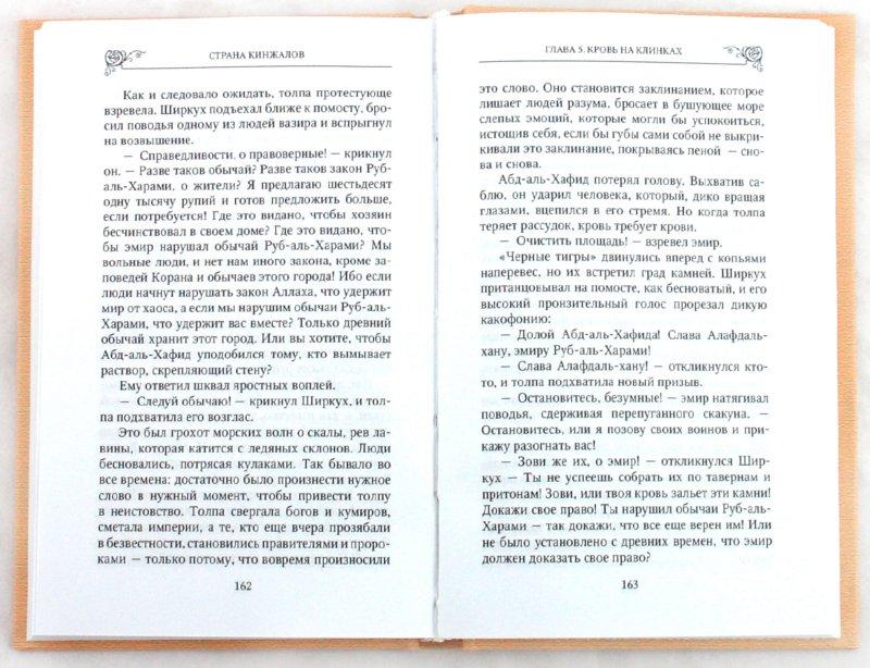 Иллюстрация 1 из 6 для Сын Белого Волка - Роберт Говард | Лабиринт - книги. Источник: Лабиринт
