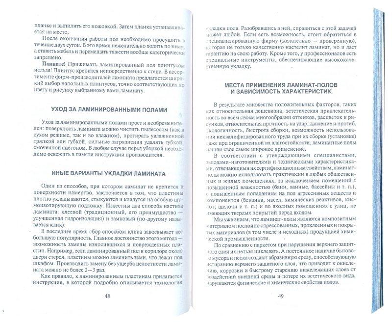 Иллюстрация 1 из 12 для Ламинат: шаг за шагом - Фаитилевич, Пустовойтов | Лабиринт - книги. Источник: Лабиринт