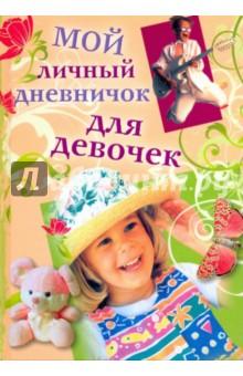 Мой личный дневничок для девочек. Девочка в шляпе мой личный дневничок для девочек девочка и утенок в шляпе