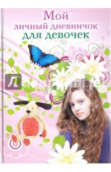 Купить Мой личный дневничок для девочек. Девочка , Центрполиграф, Тематические альбомы и ежедневники
