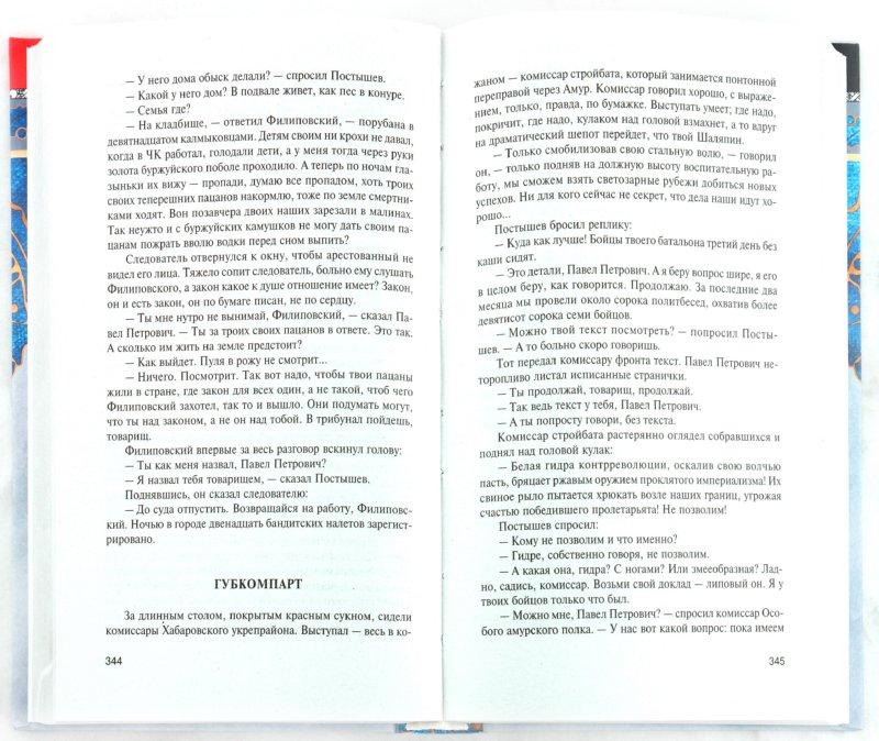 Иллюстрация 1 из 33 для Бриллианты для диктатуры пролетариата. Пароль не нужен - Юлиан Семенов | Лабиринт - книги. Источник: Лабиринт