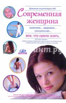 """Домашняя медицинская энциклопедия """"Современная женщина. Все что нужно знать"""""""