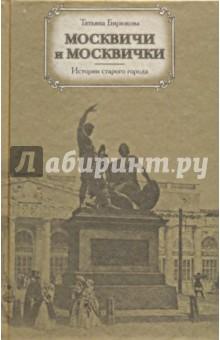 Москвичи и москвички. Истории старого города
