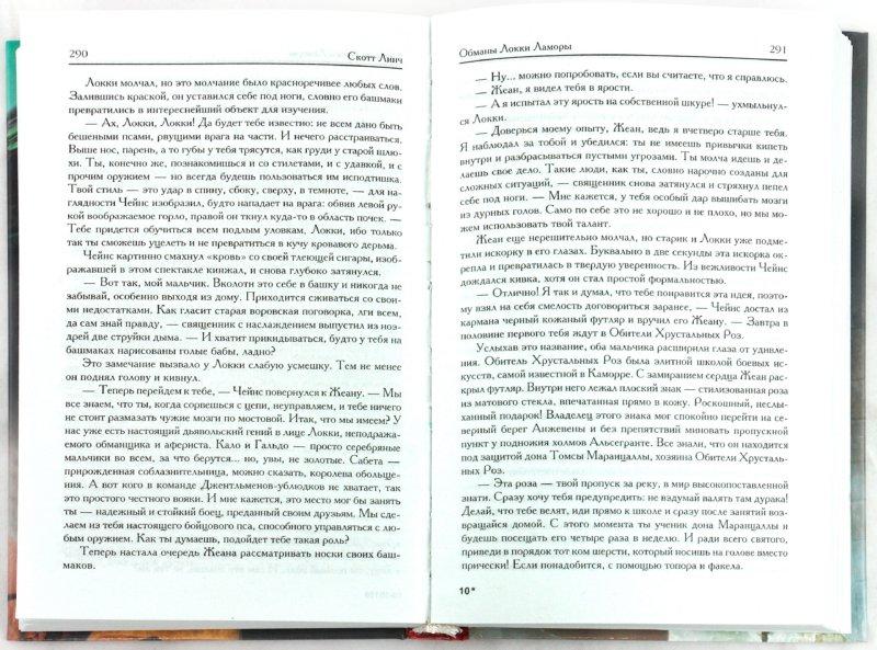 Иллюстрация 1 из 2 для Обманы Локки Ламоры - Скотт Линч | Лабиринт - книги. Источник: Лабиринт