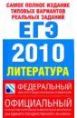 Зинин Сергей Александрович Самое полное издание типовых вариантов реальных заданий ЕГЭ-2010. Литература