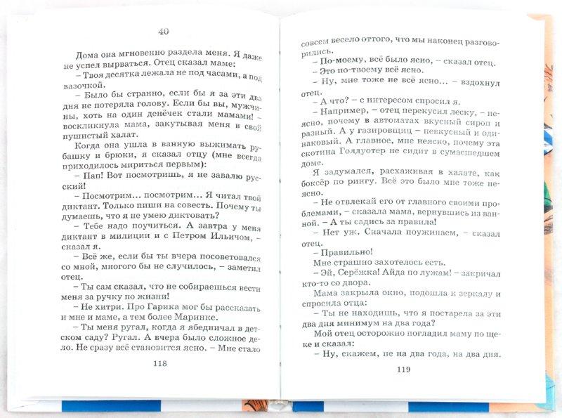 Иллюстрация 1 из 21 для Черно-бурая лиса - Юз Алешковский | Лабиринт - книги. Источник: Лабиринт