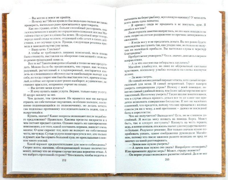 Иллюстрация 1 из 3 для Право быть - Вероника Иванова | Лабиринт - книги. Источник: Лабиринт