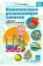 Хомякова Екатерина Евгеньевна Комплексные развивающие занятия с детьми раннего возраста . ФГОС хомякова е комплексные развивающие занятия с детьми раннего возраста