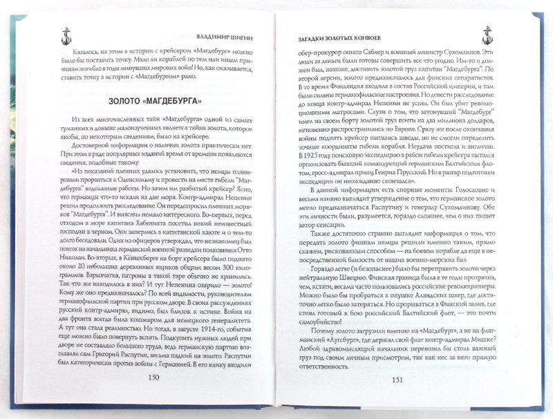 Иллюстрация 1 из 19 для Загадки золотых конвоев - Владимир Шигин | Лабиринт - книги. Источник: Лабиринт