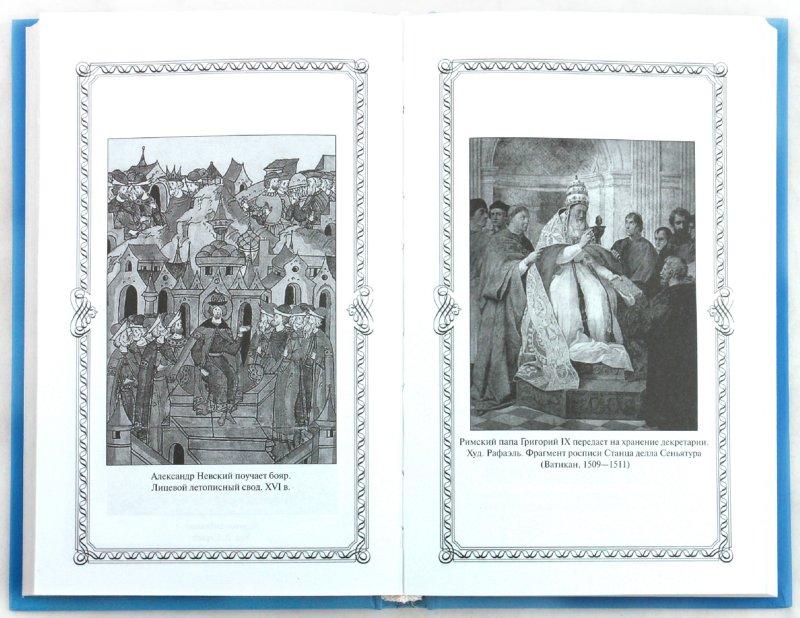 Иллюстрация 1 из 13 для Александр Невский - Андрей Богданов | Лабиринт - книги. Источник: Лабиринт