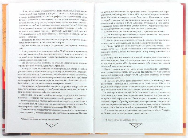 Иллюстрация 1 из 6 для Троцкий и заговор в Красной Ставке - Сергей Войтиков | Лабиринт - книги. Источник: Лабиринт