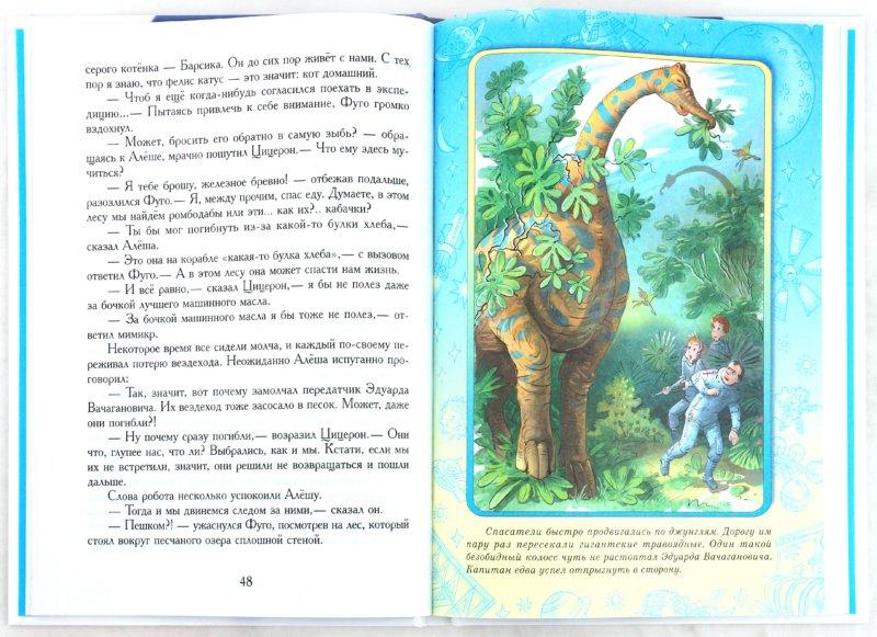 Иллюстрация 1 из 41 для Тайна зеленой планеты - Андрей Саломатов | Лабиринт - книги. Источник: Лабиринт