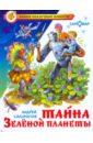 Тайна зеленой планеты, Саломатов Андрей Васильевич