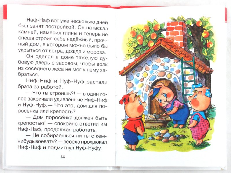Иллюстрация 1 из 42 для Три поросёнка - Сергей Михалков | Лабиринт - книги. Источник: Лабиринт