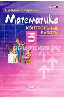 Книга Математика класс Контрольные работы ФГОС Жохов  Контрольные работы